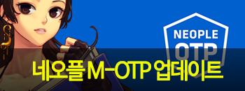 M-OTP�� ���̴� ��� ���� �������
