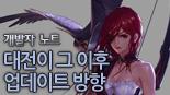대전이 후 업데이트 방향 공개