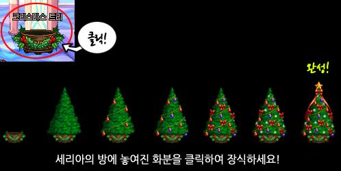 图:请点击圣诞树盆来进行装饰