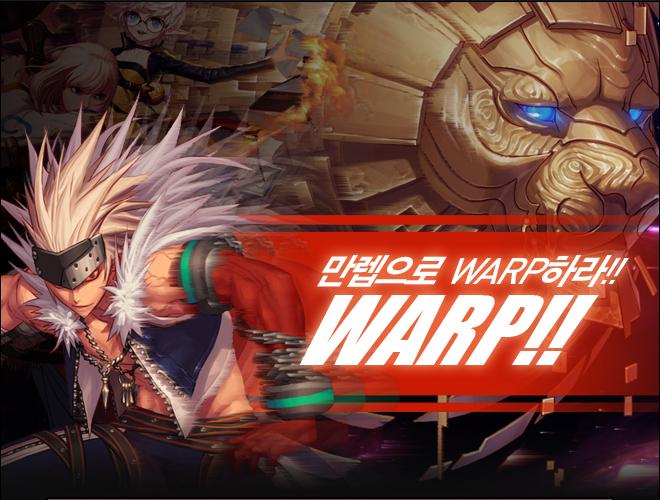 만렙으로 Warp하라