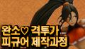 완소♡ 격투가 피규어 제작과정