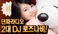 던파라디오 2대 DJ 로즈나비!