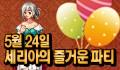 5월 24일 세리아의 즐거운 파티 (with 시즌2 대공개)