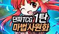 던전앤파이터 TCG 마법사 원화 1탄