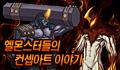 헬몬스터들의 컨셉원화 이야기! (with 헬모드 동영상)