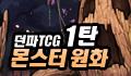 던파TCG 몬스터 일러스트 공개 1탄!