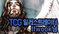 던파 TCG 일러스트레이터 ttwook님 원화 공개