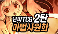 던전앤파이터 TCG 마법사 원화 2탄