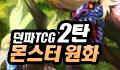 던파TCG 몬스터 일러스트 공개 2탄!