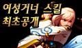 여성거너 스킬 최초공개!