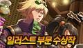 [팬픽페스티벌 시즌 4] 일러스트 부문 수상작