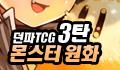 던파TCG 몬스터 일러스트 공개 3탄!
