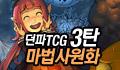던전앤파이터 TCG 마법사 원화 3탄